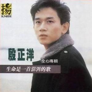 殷正洋 (Johnny Yin) 歷年精選