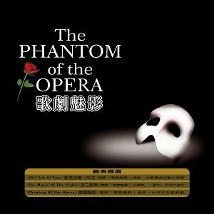 The Phantom of the opera (歌劇魅影) 歷年精選