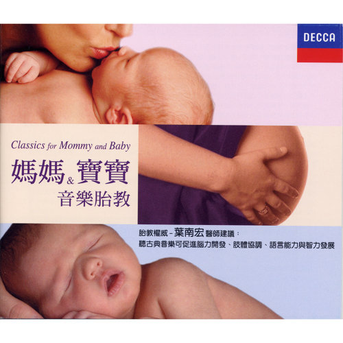 Classics for Mommy and Baby (媽媽&寶寶的胎教音樂) 歷年精選
