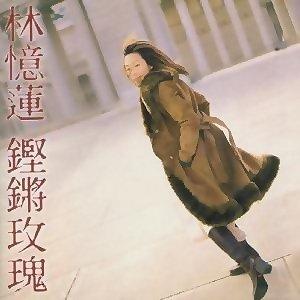 林憶蓮 (Sandy Lam) - 鏗鏘玫瑰