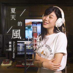 華語經典新唱,蹦出新滋味