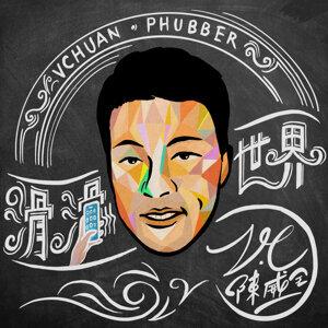 Vchuan (陳威全) 歴代の人気曲