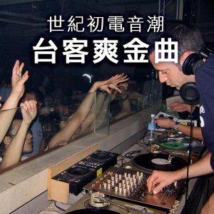 1998-2003 TEXOUND 台客爽經典舞曲