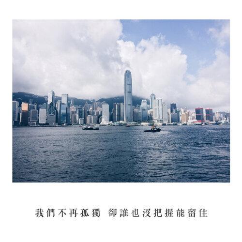 #哼歌香港 Sing YIN HK.