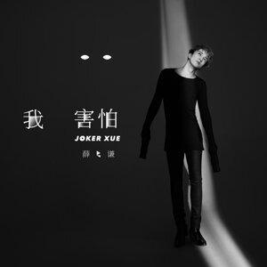 华语流行歌曲