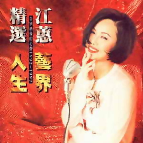 江蕙 (Jody Jiang) - 全部歌曲江惠