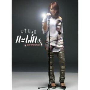 A-Lin - 天生歌姬