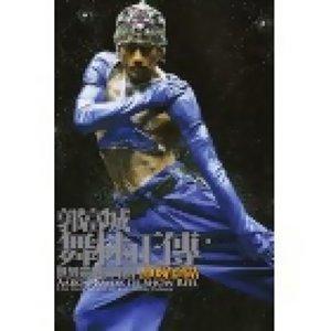 郭富城「舞林正傳」世界巡迴演唱會2008台灣站