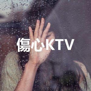 傷心KTV