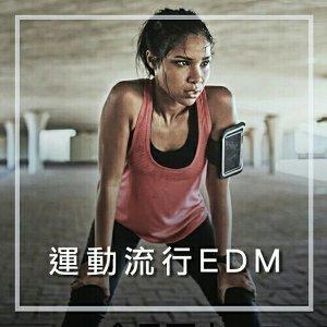 健身良伴熱門舞曲混音(2019.5.8更新)