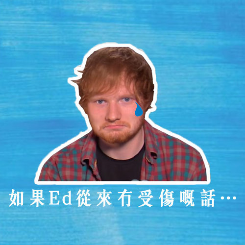 如果Ed從來無受傷嘅話…我哋就可以聽到呢啲歌