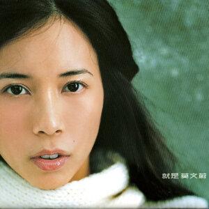 莫文蔚 (Karen Mok) - 就是莫文蔚