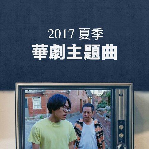 2017夏季電視劇歌曲