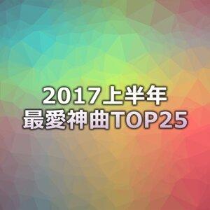 2017上半年最愛神曲TOP25