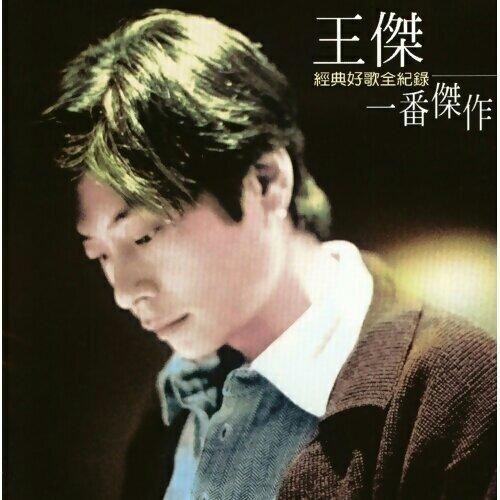 王傑 (Dave Wang) - 熱門歌曲