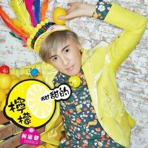 何維健 (Derrick Hoh) - 檸檬甜甜的
