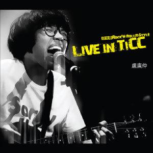 盧廣仲 (Crowd Lu) - LIVE IN TICC現場錄音專輯