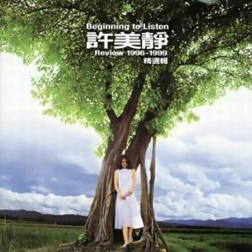 許美靜 - Review - 1996-1999精選輯