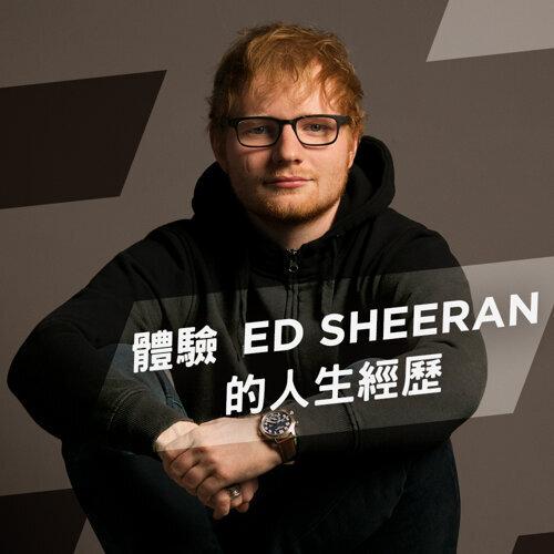 用聽的!體驗Ed Sheeran的人生經歷