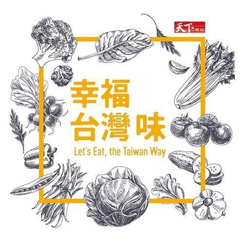 這些歌手唱出「幸福台灣味」!