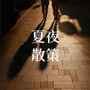秋風散策 暖心療癒好歌 (11/25更新)