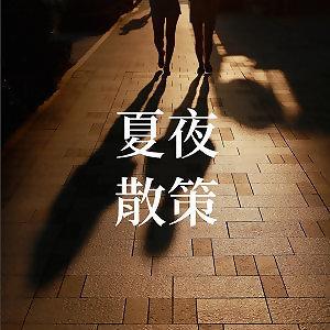 夏夜散策 暖心好歌 (05/24 更新)