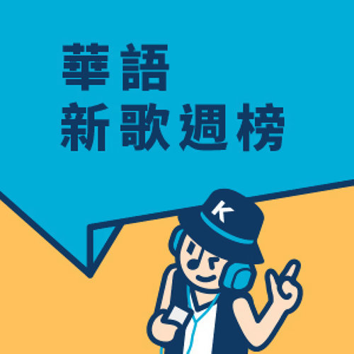 KKBOX華語新歌排行榜 (6/9-6/15)