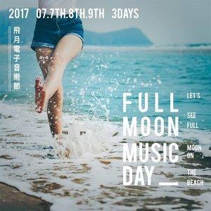 今夏首場海灘派對 - Full Moon Music Day  飛月電子音樂節 2017.07.7th-9th 3Days