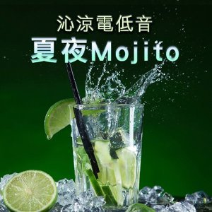 沁涼Future Bass.  夏夜Mojito