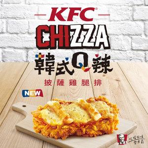 KFC熱門韓劇Q辣歌單