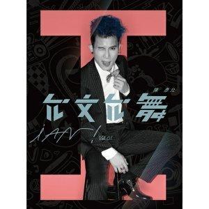 陳彥允 (Ian Chen) - 允文允舞