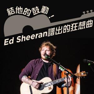 結他的鼓動!Ed Sheeran譜出的狂想曲