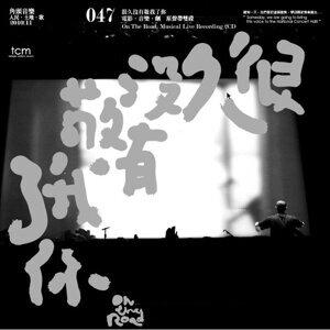 第28屆金曲獎精彩表演歌曲
