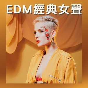 EDM時代中極受歡迎的女性歌手們