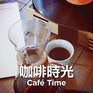 Café Time 咖啡時光 (持續更新中)