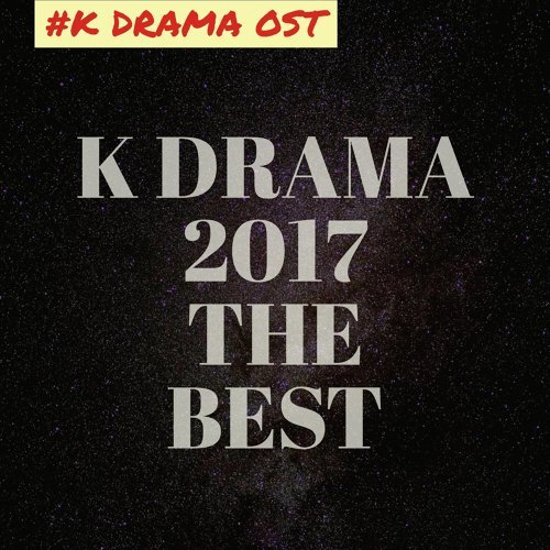 2017上半年最強韓劇 OST!