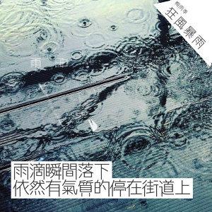 即使大雷雨、颱風天也要有氣質的淋雨,因為等一下就放晴了!