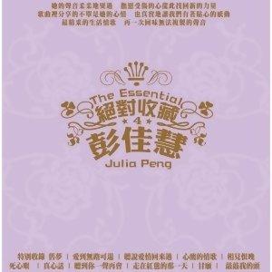 彭佳慧 (Julia Peng) - 絕對收藏彭佳慧