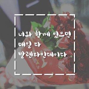 跟你一起,每天都是情人節(너와 함께 있으면 매일이 다 발렌타이데이다)