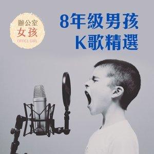 8年級男孩K歌精選