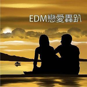 EDM戀愛轟趴