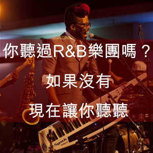 你聽過R&B樂團嗎?如果沒有,現在讓你聽聽