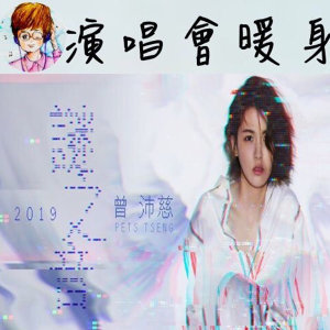曾沛慈【2019 謎之音】演唱會 暖身歌單