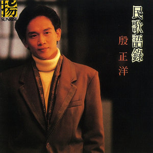 Johnny Yin - 民歌語錄