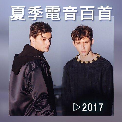 2017 夏季流行電音舞曲百首精選