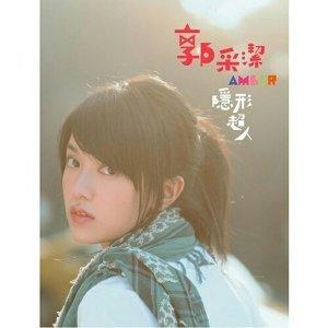 郭采潔 (Amber Kuo)