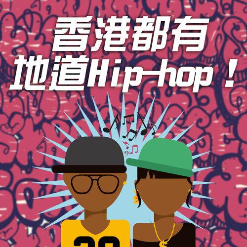 香港都有地道Hip-hop!