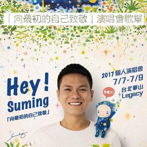 Hey! Suming 2017 舒米恩 演唱會歌單
