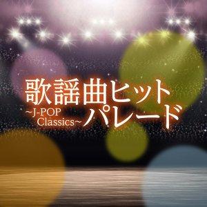 歌謡曲ヒットパレード -J-POP CLASSICS-