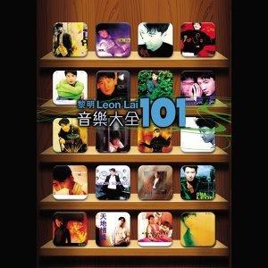 黎明 (Leon Lai) - 黎明音樂大全 101